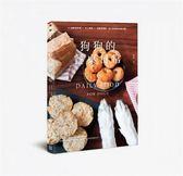 (二手書)狗狗的餐桌日常:55道鮮食料理 × 手工零食 × 自製營養粉,毛小孩這樣吃..