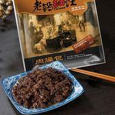 【中元優惠專案】老鍋紅灶肉燥包 買6包送2包