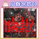 MJ116頑童 小春 Kenzy 啥款 CD 贈口袋巾 全新正品 (購潮8)