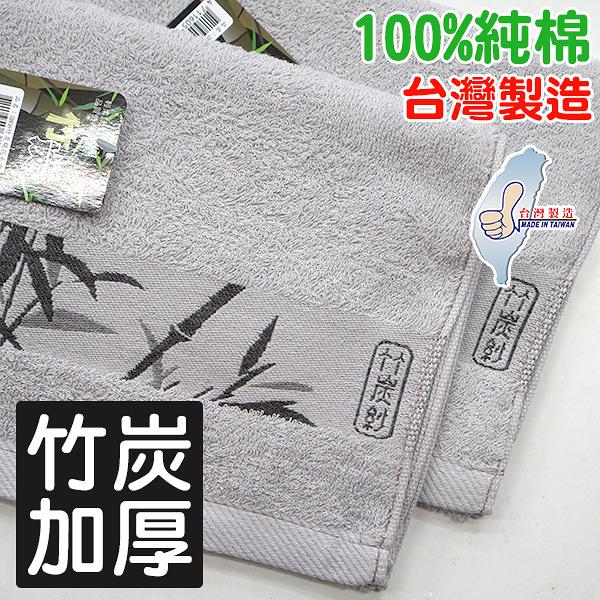 【竹炭加厚款】舒柔純棉台製竹炭毛巾-2802