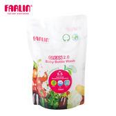 【FARLIN】植物性蔬果玩具奶瓶清潔劑(補充包)(700ml)