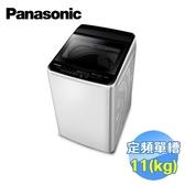 國際 Panasonic 11公斤單槽直立式洗衣機 NA-110EB-W
