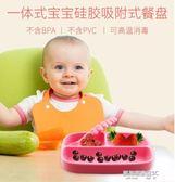 美國一體式硅膠餐盤嬰兒童分格吸盤碗輔食餐具防摔  凱斯頓數位3C