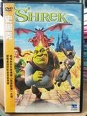 挖寶二手片-T04-225-正版DVD-動畫【史瑞克1】國英語發音(直購價)