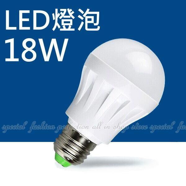 【AL455A】LED球泡燈18W 白光 節能省電燈泡 LED燈泡 E27球泡燈★EZGO商城★