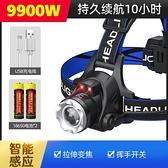 led頭燈 強光超亮頭戴式手電筒戶外遠射充電感應夜釣魚礦燈【快速出貨】