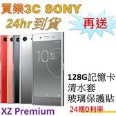 SONY Xperia XZ Premium 雙卡手機,送 128G記憶卡+清水套+玻璃保護貼,24期0利率,神腦代理