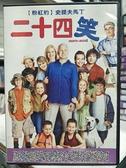 挖寶二手片-C08-035-正版DVD-電影【二十四笑】-史提夫馬丁 寶妮杭特 潘波裴拉柏 希拉蕊杜夫(直購