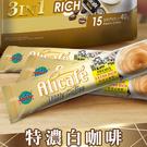 POWER ROOT特濃白咖啡40g (單條) 日華好物