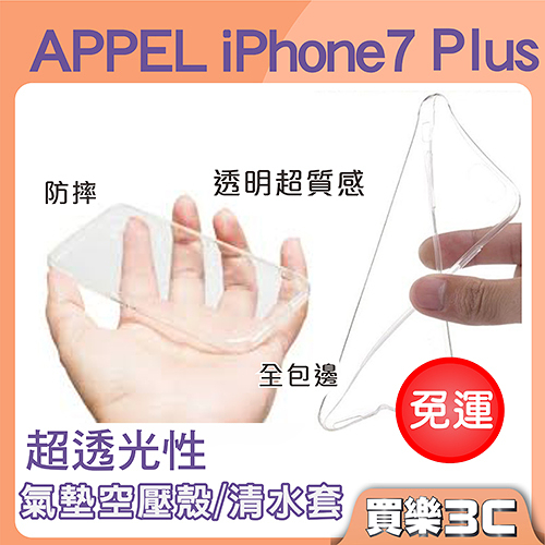 APPLE iPhone 7 Plus/ iPhone 8 Plus 空壓殼 / 清水套,超透光、完整包覆,免運費
