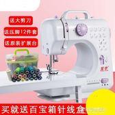 縫紉機505A升級版迷你小型鎖邊電動家用多功能縫紉機芳華505a   多莉絲旗艦店igo