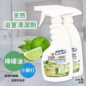 [台灣製2罐] 浴室強效清潔劑 威叔叔百貨城堡【D0010】 浴室清潔劑 柔軟熊 天然清潔劑