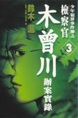 (二手書)少年犯罪事件簿(3)