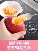兒童寶寶餐具刮蘋果泥勺子嬰兒研磨碗套裝