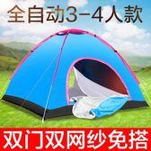 帳篷 戶外雙人情侶超輕防雨套裝加厚露營野營全自動速開LJ9097『科炫3C』