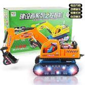 兒童電動挖掘機玩具男孩閃光音樂玩具車電動萬向工程車挖土機模型 森活雜貨