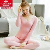俞兆林保暖內衣女薄款緊身女士秋衣秋褲套裝學生少女美體修身打底   提拉米蘇