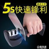 多功能磨刀神器磨刀石家用磨菜刀快速磨刀器快速磨剪子磨菜刀手動 極有家