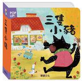 三隻小豬(立體繪本世界童話)【立體書】