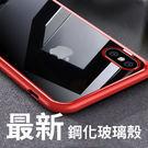 【G54】全包覆 玻璃殼  具掛繩孔 鋼化玻璃殼 iPhone X XS 8 7 Plus 手機殼 保護套 矽膠 TPU 防摔