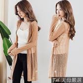 【天母嚴選】清新直紋花型蕾絲長版開襟罩衫外套(共三色)