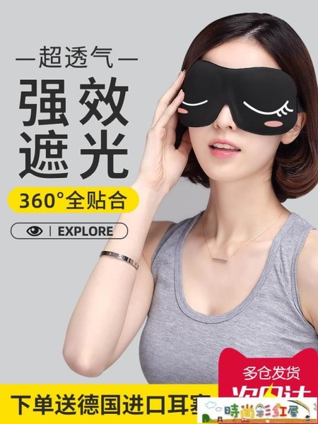 睡眠眼罩 眼罩睡眠遮光專用眼睛罩男夏季女冰敷護眼罩緩解眼疲勞睡覺禁欲系 彩紅屋