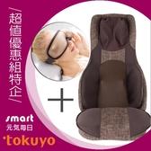 ⦿超值優惠組⦿ tokuyo 摩速椅Super TH-571F+Eye舒服眼部按摩器TS-175