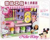 麗嬰兒童玩具館~Hello Kitty創意DIY黏土.甜點工廠黏土遊戲組.豪華小廚師蛋糕派對-附黏土