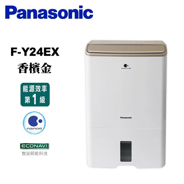 限時特價 Panasonic 國際牌 12公升 F-Y24EX 清淨除濕機 【公司貨】約7-14坪適用 可申請貨物稅$1200元