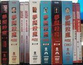 U00-170#正版DVD#夢魘殺魔:第1+2+3+4+5+6+7+8季#影集#影音專賣店