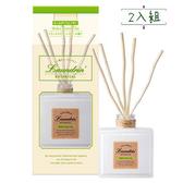 日本朗德林(Botanical)香水系列擴香2入組(綠茶香氛)