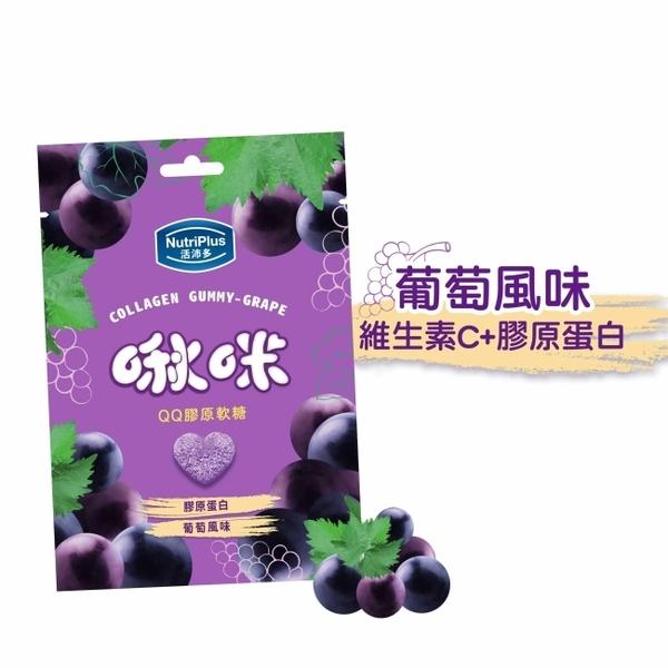 活沛多 啾咪QQ膠原軟糖-葡萄