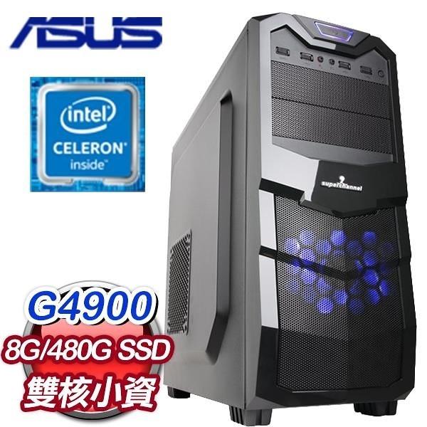 【南紡購物中心】華碩 文書系列【金丹求仙】G4900雙核 商務電腦(8G/480G SSD)