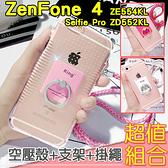 華碩 ZenFone4 ZE554KL Selfie Pro ZD552KL 馬卡龍三件組 手機殼+指環支架+掛繩 防摔 氣墊空壓殼