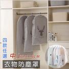 【樂邦】衣服防塵罩(中款)-收納袋 防塵套 衣物 衣服 防潮 防水 防塵罩 PEVA