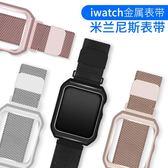 錶帶 【原品質】適用apple watch表帶s裝iwatch4蘋果手表表帶1米蘭尼斯 全館免運