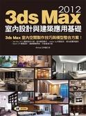 (二手書)3ds Max 2012室內設計與建築應用基礎
