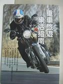 【書寶二手書T1/收藏_B3V】重車旅遊樂活指南_流行騎士編輯部