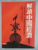 【書寶二手書T8/財經企管_IRF】解讀中國經濟_林毅夫