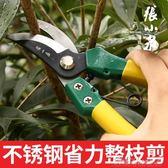 園藝剪 修剪樹枝剪刀 修枝剪果樹剪刀剪刀家用剪刀 剪枝剪園藝剪 刀 艾莎嚴選