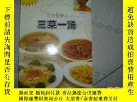 二手書博民逛書店罕見方太食譜之三菜一湯Y22983 廣州出版社 出版2000