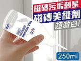 HSAE TILE REFORM 磁磚美縫劑 250ml