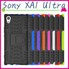 Sony XA1 Ultra G3226 輪胎紋手機殼 全包邊背蓋 矽膠保護殼 支架保護套 PC+TPU手機套 蜘蛛紋 炫紋