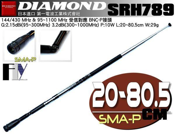 《飛翔無線》DIAMOND SRH789 (日本進口) 對講機專用 全頻伸縮天線〔 95~1100MHz SMA公型 〕