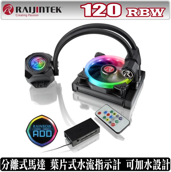 [地瓜球@] RAIJINTEK ORCUS 120 RBW 一體式 水冷 CPU 散熱器 5v ARGB 水流指示計 可加水