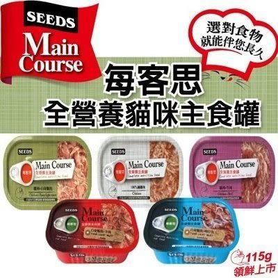 *WANG*【單罐】SEEDS 每客思全營養主食罐/貓罐頭115克