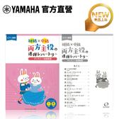 [兩聲部主角聯彈] Yamaha 迪士尼鋼琴聯彈範例曲集(簡易&中階版)Vol.2 日本進口獨賣樂譜