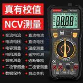 艾沃斯高精度數字萬用表全自動萬能表電子數顯式電表家用智慧防燒全館免運 維多原創