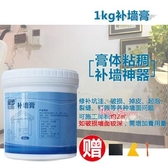 修補膏 補上牆膏牆面牆皮修補家用白色牆體裂縫修複神器膩子防水防潮防黴