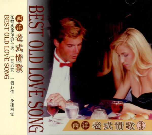 西洋老式情歌精選 3 CD (音樂影片購)